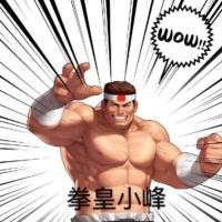 拳皇97-小峰