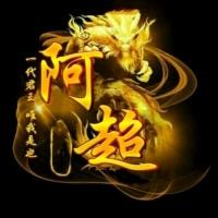 汽修电竞梦CFM•阿超