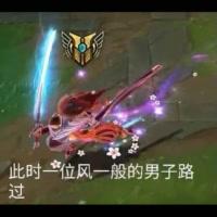 英雄联盟-陆风(直播中)