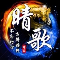 晴歌❤️刺激战场