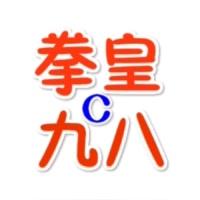 拳皇928军团-键盘