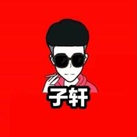 AAA_子轩(躺鸡王)