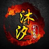 沐汐এ᭄刺激战场(三指)
