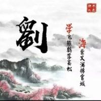 🐲海哥🐲(刘家大院)