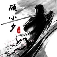 刺激战场✨顾小夕(带粉)