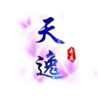 天逸✨刺激战场(逸)