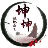 坤坤(绝地求生)