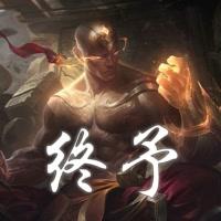 圣僧终予⚡英雄联盟