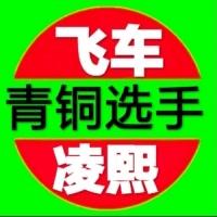 QQ飞车凌熙