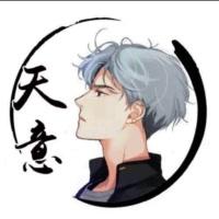 QQ飞车天意(骚源表弟)
