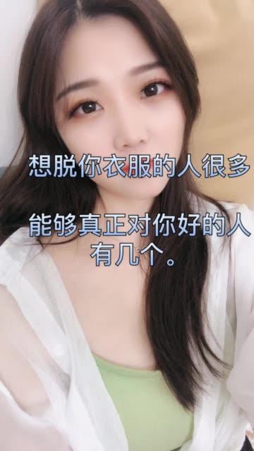 端庄学生妹草莓味的小娜娜自拍视频_第15期