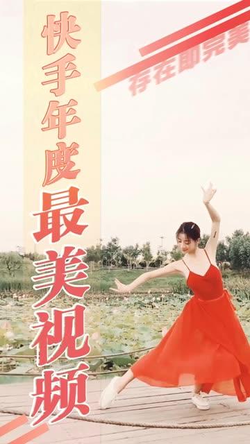 《存在即完美》,在快手看到多彩中国。 #分享我的快手故事 #长快手 #点赞中国年 #存在即完美#