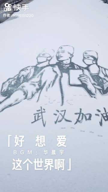 虽然生活不尽如人意,但我仍#好想爱这个世界啊# 武汉加油!