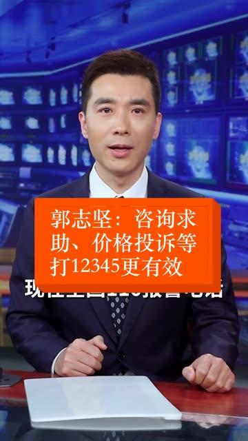 #主播说联播   110报警日均近30万起,不少与警方无关,郭志坚:咨询求助、价格投诉等打12345更有效。