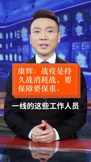 #主播说联播  一周内两人倒在战疫一线,康辉:战疫是持久战消耗战,要保障要保重。