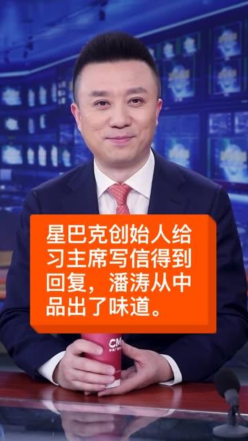 星巴克创始人给习主席写信得到回复,潘涛从中品出了味道。#主播说联播