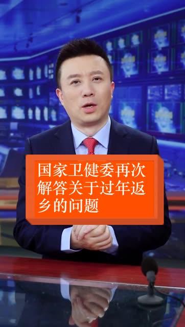#主播说联播国家卫健委再次解答关于过年返乡的问题,潘涛:为家乡隔开病毒,这本身就是守护亲情。