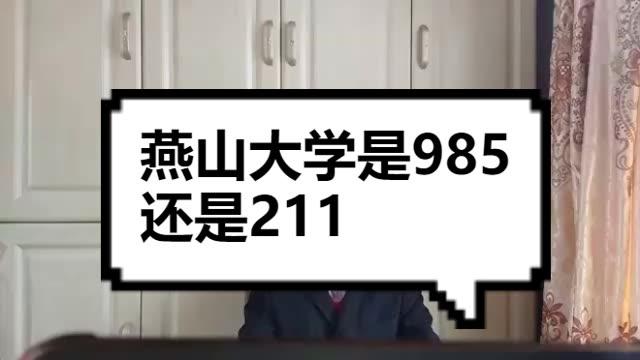 燕山大学是985还是211